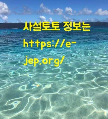 사설토토 정보는 https://e-jep.org/